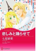 トリプル・トラブル セット(ハーレクインコミックス)
