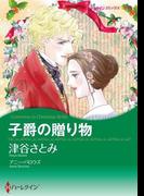 ロマンティック・クリスマス セレクトセット vol.9(ハーレクインコミックス)
