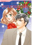 ロマンティック・クリスマス セレクトセット vol.8(ハーレクインコミックス)