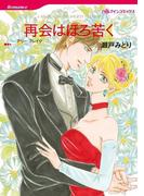 漫画家 瀬戸 みどり セット vol.3(ハーレクインコミックス)