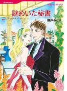 漫画家 瀬戸 みどり セット vol.2(ハーレクインコミックス)