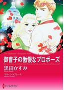 漫画家 黒田かすみ セット vol.4(ハーレクインコミックス)