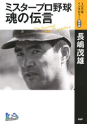 ミスタープロ野球・魂の伝言(100年インタビュー)