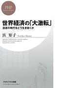 世界経済の「大激転」(PHPビジネス新書)