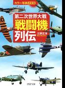カラー写真・決定版 第二次世界大戦「戦闘機」列伝(PHP文庫)