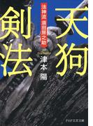 天狗剣法(PHP文芸文庫)