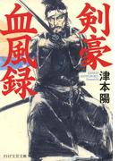 剣豪血風録(PHP文芸文庫)