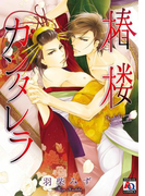 椿楼カンタレラ(アクアコミックス)