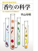 「香り」の科学 匂いの正体からその効能まで(ブルー・バックス)