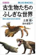 カラー図解 古生物たちのふしぎな世界 繁栄と絶滅の古生代3億年史(ブルー・バックス)