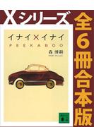 【期間限定価格】Xシリーズ全6冊合本版