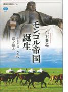 【期間限定価格】モンゴル帝国誕生 チンギス・カンの都を掘る(講談社選書メチエ)