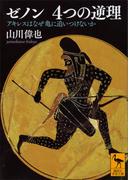 ゼノン 4つの逆理 アキレスはなぜ亀に追いつけないか(講談社学術文庫)