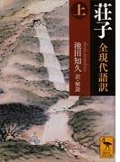 荘子 全現代語訳(上)(講談社学術文庫)