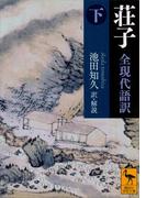 荘子 全現代語訳(下)(講談社学術文庫)