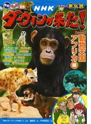 発見! マンガ図鑑 NHKダーウィンが来た! 新装版 動物天国アフリカ編(発見! マンガ図鑑)