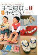 手で編む可愛い布ぞうり