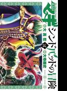 マギ シンドバッドの冒険 14(少年サンデーコミックス)