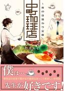 中町珈琲店~夜の日替わり定食~【単行本版】(MIKE+comics)