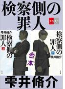 【ポイント40倍】合本 検察側の罪人【文春e-Books】