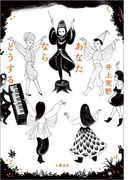 あなたならどうする(文春e-book)