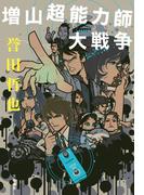 増山超能力師大戦争(文春e-book)