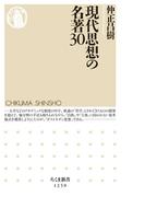 現代思想の名著30(ちくま新書)