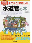 トコトンやさしい水道管の本 (B&Tブックス 今日からモノ知りシリーズ)