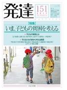 発達 151 〈特集〉いま、子どもの貧困を考える
