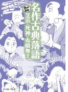 名作古典落語 芝浜・死神・寿限無ほか (まんがで読破)