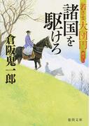 諸国を駆けろ 若さま大団円 (徳間文庫)(徳間文庫)