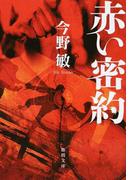 赤い密約 新装版 (徳間文庫)(徳間文庫)
