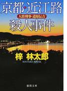 京都・近江路殺人事件