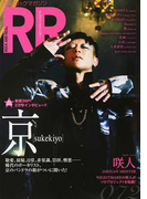 ROCK AND READ 072 京〈sukekiyo〉