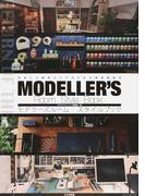 モデラーズルームスタイルブック 充実した模型ライフのための環境構築術