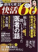 快活60 Vol.2 病む前に聞いときゃ良かった医者の話 (双葉社スーパームック)(双葉社スーパームック)