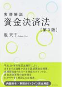 実務解説資金決済法 第3版