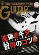 速弾きギター習得のコツ 指板でパターンを確認! 回り道せずに速弾きを習得できるコツが満載! 2017