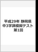 平成29年度静岡県中3学調模擬テスト第1回