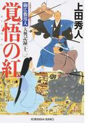 覚悟の紅 文庫書下ろし/長編時代小説