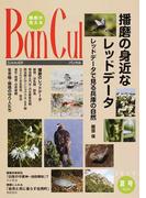 バンカル 播磨が見える No.104(2017夏号) 特集播磨の身近なレッドデータ 自然発見ツユクサ