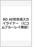 BD AE形京成スカイライナー