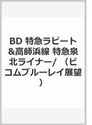 BD 特急ラピート&高師浜線 特急泉北ライナー