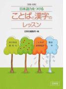 日本語力をつけることばと漢字のレッスン 受験・就職