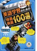 先生が薦める英語学習のための特選映画100選 高校生編