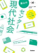 蔭山のセンター現代社会 パワーアップ版(大学受験Nシリーズ)