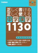 正しく書ける 正しく使える 中学漢字1130(漢字パーフェクトシリーズ)