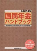 国民年金ハンドブック 平成29年度版