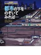 都市の下をのぞいてみれば… (Rikuyosha Children & YA Books 絵本図鑑:その下はどうなっているの?)