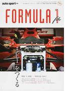 FORMULA 1 file 特集「F1」をつくる (サンエイムック)(サンエイムック)